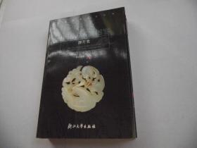 中国古玉器图鉴.牌片类