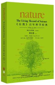 《自然》百年科学经典   第五卷上