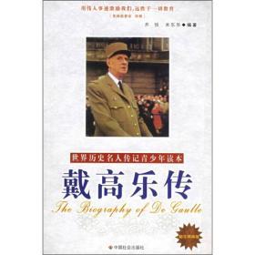 正版 戴高乐传 齐悦  米东华 中国社会出版社