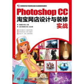 二手Photoshop CC网店设计与装修实战周建国人民邮电9787115468666