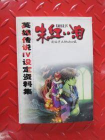 英雄传说 IV设定资料集   简体中文版    附光盘2张