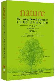 《自然》百年科学经典   第五卷下