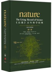 百年科学经典(第八卷)(英汉对照版)(1993-1997)