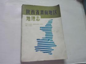 陕西省渭南地区地理志【仅印4000册】