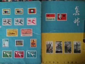 老封面,1965年集邮.