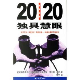 独具慧眼:20/20预测法则