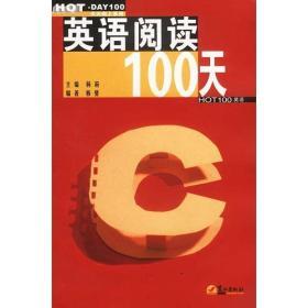 英语阅读100天