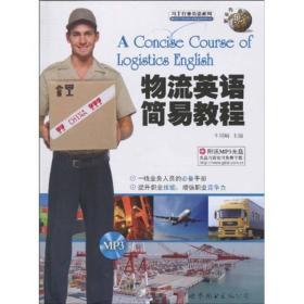马丁行业英语系列:物流英语简易教程
