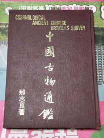 中国古物通鉴