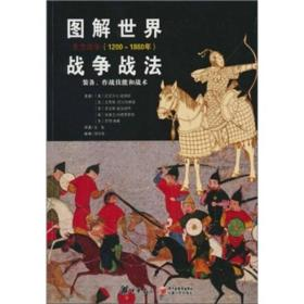 图解世界战争战法:装备、作战技能和战术(东方战争:1200~1860年)