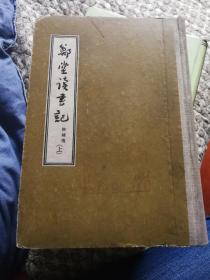 郑堂读书记(上)