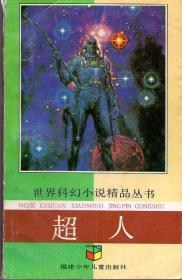 《超人》世界科幻小说精品丛书(第四辑)【品如图】