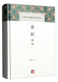 诗经译注(中国古代名著全本译注丛书)