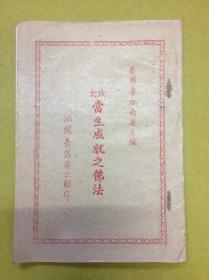 油印本【改订当生成就之佛法】一册全---泰国李炳南居士编、汕头善信居士印