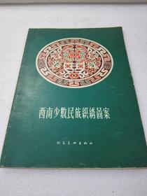 《西南少数民族织绣案图》稀少!漂亮!朝花美术出版社 1957年1版1印 平装1册全