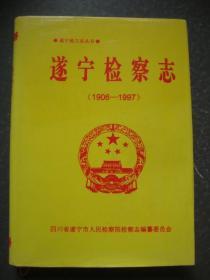 遂宁检察志 1906-1997