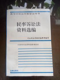 民事诉讼法资料选编(高等学校法学教学参考书).【见描述 馆藏】