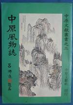 中原文献丛书之二:中原风物志