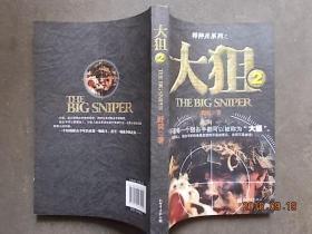 特种兵系列之大狙2(长篇小说)