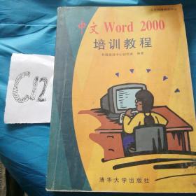 中文Word 2000培训教程