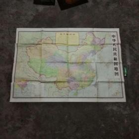 文革地图:中华人民共和国地图(带毛主席语录)(超大尺寸)(1开全开)(1966年第2版第3次印刷)(品相不错)