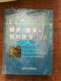 衰老、痴呆与预防医学新进展(未拆封)