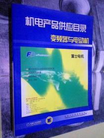 机电产品供应目录:电动机与变频器