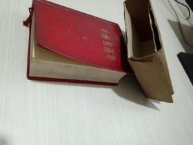 毛泽东选集 带盒套
