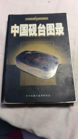 中国砚台图录