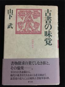 初版《古书的味觉》,山下武著。日本爱书狂书话、搜书记,日本旧书界旧闻,也提到入手汪精卫文献旧事等。日文原版,尚无中译本。
