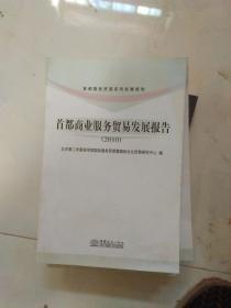首都商业服务贸易发展报告.2010