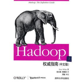 Hadoop权威指南:中文版