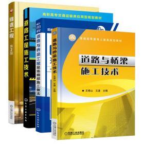 【正版新书】全4册 隧道工程 第2版+道路与桥梁施工技术+图解道路与桥梁工程现场细部施工做法