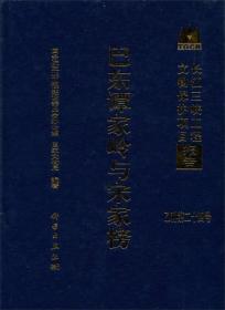 长江三峡工程文物保护项目报告:巴东谭家岭与宋家榜