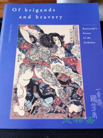 歌川国芳水浒传豪杰图集 Kuniyoshi's heroes of the Suikoden 英文版  全74人百图
