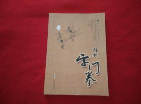 内家字门拳(经典珍藏版)
