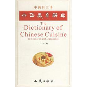 中华菜肴辞典