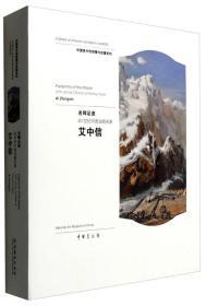 名师足迹:20世纪中国油画名家 艾中信