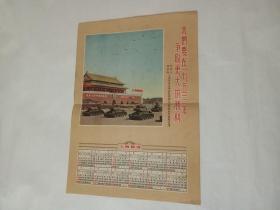 年历单  1953年