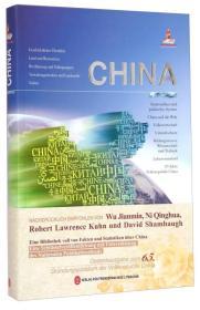 中国概览丛书·中国:多语种国情视觉图书(德文版)