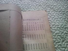 民国旧书:鲁迅散文集(没有封面)