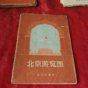北京游览图 1958年一版一印