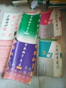 中国钢笔书法2001年 10  11  12  +1997年1  4 +2002年 1 2  5  6  + 1992年 2  3  4  +1987年 2  3   14本合售