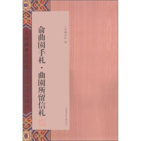 上海图书馆藏历代手稿精品选刊:俞曲园手札·曲园所留信札