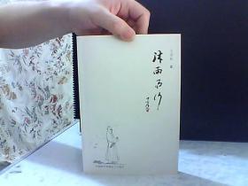 沐雨而行【作者签名 带光盘】