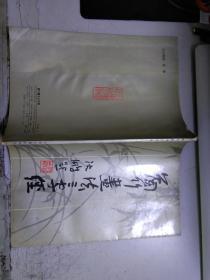兰竹画法三字经18-479