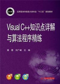 Visual C++知识点详解与算法程序精练
