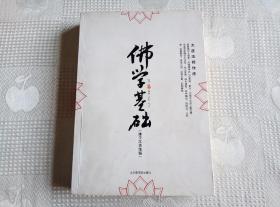 佛学基础(佛学次第统编)2008年1版1印 请看书影及描述!