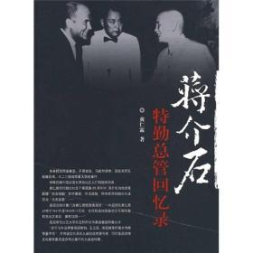 蒋介石特勤总管回忆录