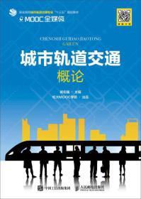 城市轨道交通概论